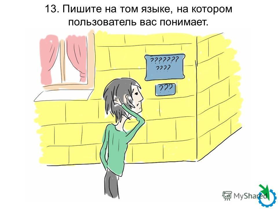 13. Пишите на том языке, на котором пользователь вас понимает.