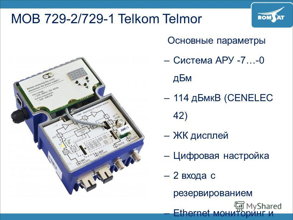 MOB 729-2/729-1 Telkom Telmor Основные параметры –Система АРУ -7…-0 дБм –114 дБмкВ (CENELEC 42) –ЖК дисплей –Цифровая настройка –2 входа с резервированием –Ethernet мониторинг и управление