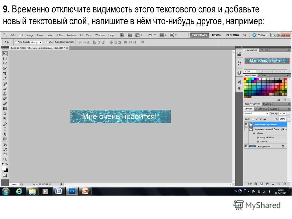 9. Временно отключите видимость этого текстового слоя и добавьте новый текстовый слой, напишите в нём что-нибудь другое, например: