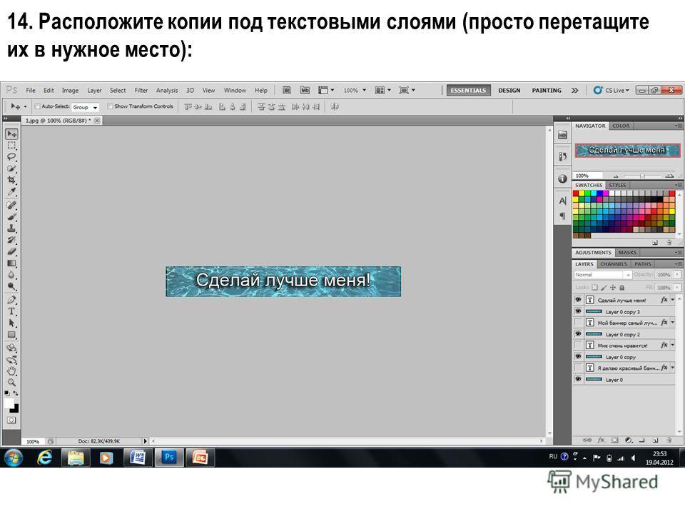 14. Расположите копии под текстовыми слоями (просто перетащите их в нужное место):