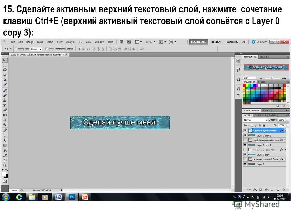 15. Сделайте активным верхний текстовый слой, нажмите сочетание клавиш Ctrl+E (верхний активный текстовый слой сольётся с Layer 0 copy 3):