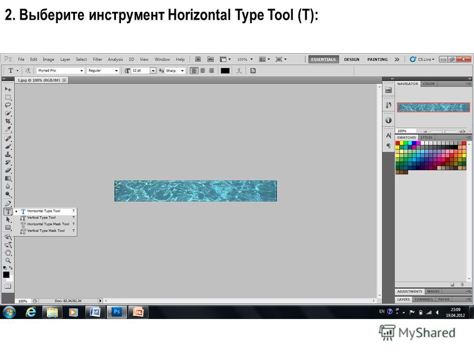 2. Выберите инструмент Horizontal Type Tool (T):