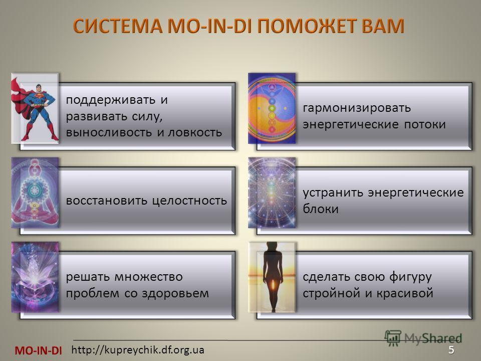 http://kupreychik.df.org.ua5 поддерживать и развивать силу, выносливость и ловкость гармонизировать энергетические потоки восстановить целостность устранить энергетические блоки решать множество проблем со здоровьем сделать свою фигуру стройной и кра