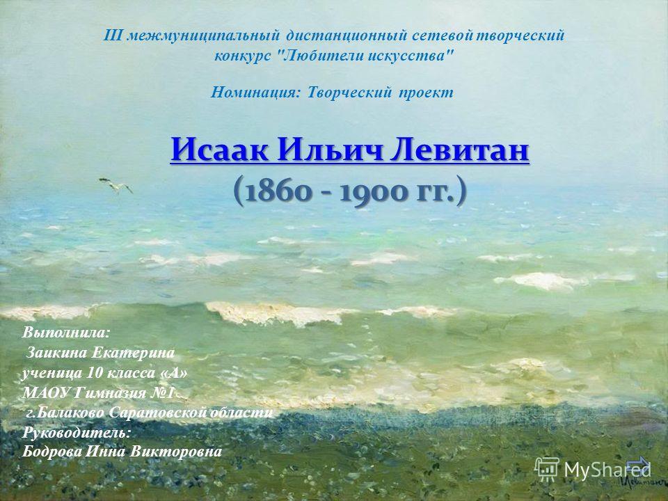 Исаак Ильич Левитан Исаак Ильич Левитан (1860 - 1900 гг.) III межмуниципальный дистанционный сетевой творческий конкурс