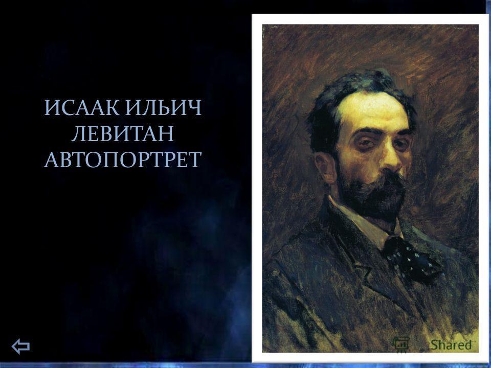 ИСААК ИЛЬИЧ ЛЕВИТАН АВТОПОРТРЕТ