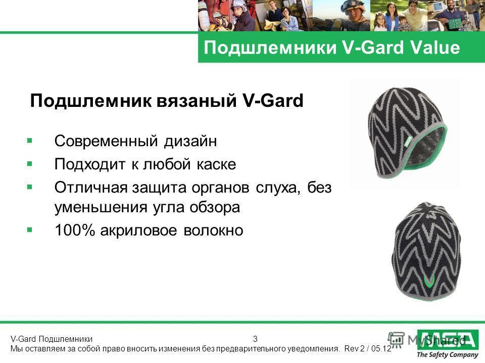 V-Gard Подшлемники3 Мы оставляем за собой право вносить изменения без предварительного уведомления. Rev 2 / 05.12 Подшлемники V-Gard Value Современный дизайн Подходит к любой каске Отличная защита органов слуха, без уменьшения угла обзора 100% акрило