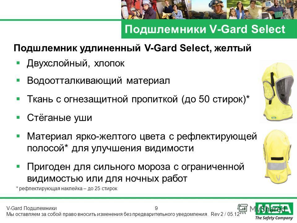 V-Gard Подшлемники9 Мы оставляем за собой право вносить изменения без предварительного уведомления. Rev 2 / 05.12 Подшлемники V-Gard Select Двухслойный, хлопок Водоотталкивающий материал Ткань с огнезащитной пропиткой (до 50 стирок)* Стёганые уши Мат