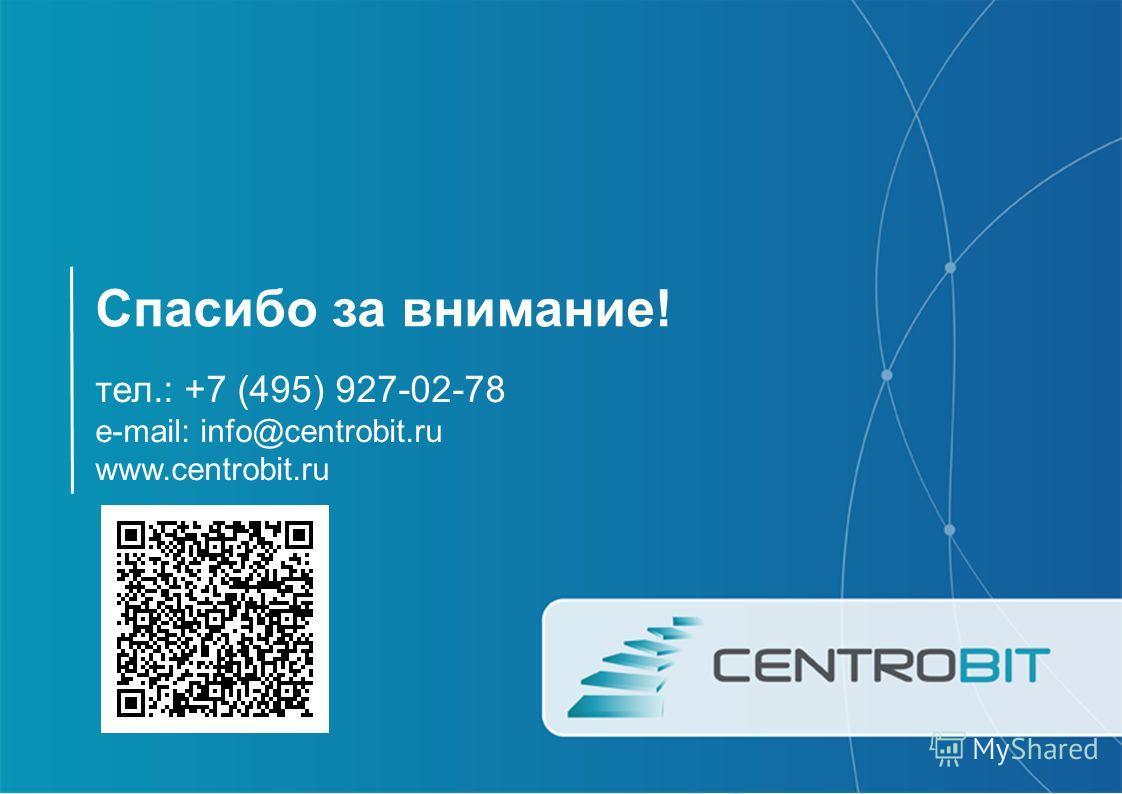Спасибо за внимание! тел.: +7 (495) 927-02-78 e-mail: info@centrobit.ru www.centrobit.ru