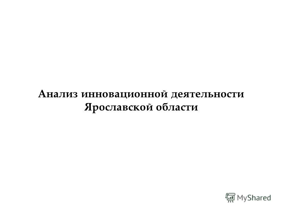 Анализ инновационной деятельности Ярославской области