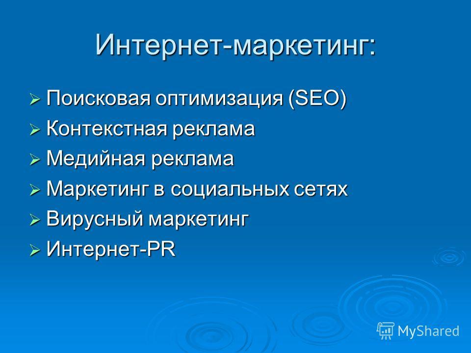 Интернет-маркетинг: Поисковая оптимизация (SEO) Поисковая оптимизация (SEO) Контекстная реклама Контекстная реклама Медийная реклама Медийная реклама Маркетинг в социальных сетях Маркетинг в социальных сетях Вирусный маркетинг Вирусный маркетинг Инте