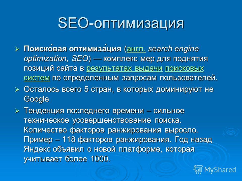 SEO-оптимизация Поиско́вая оптимиза́ция (англ. search engine optimization, SEO) комплекс мер для поднятия позиций сайта в результатах выдачи поисковых систем по определенным запросам пользователей. Поиско́вая оптимиза́ция (англ. search engine optimiz
