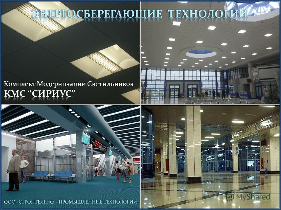 Комплект Модернизации Светильников