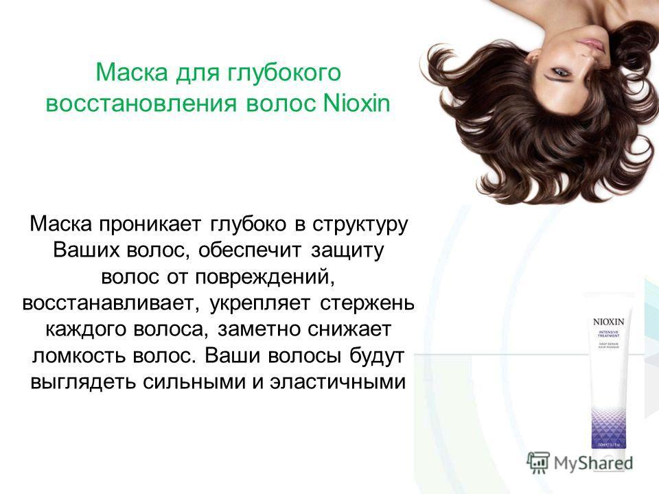 Маска для глубокого восстановления волос Nioxin Маска проникает глубоко в структуру Ваших волос, обеспечит защиту волос от повреждений, восстанавливает, укрепляет стержень каждого волоса, заметно снижает ломкость волос. Ваши волосы будут выглядеть си