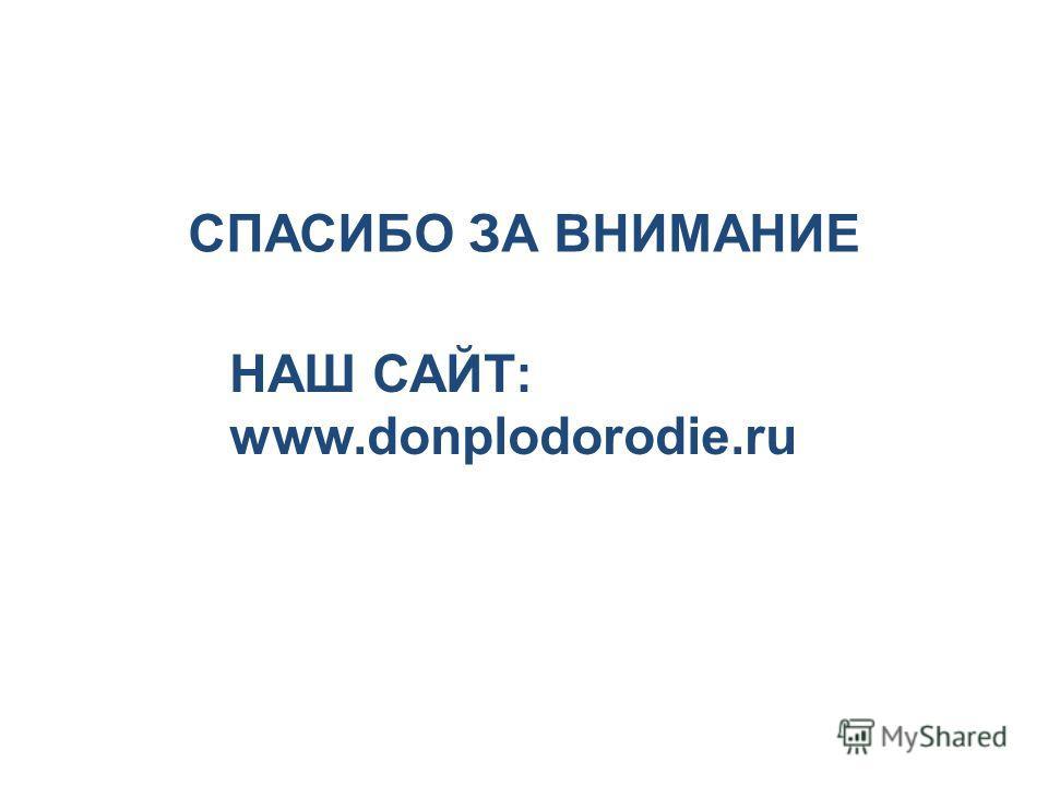 СПАСИБО ЗА ВНИМАНИЕ НАШ САЙТ: www.donplodorodie.ru