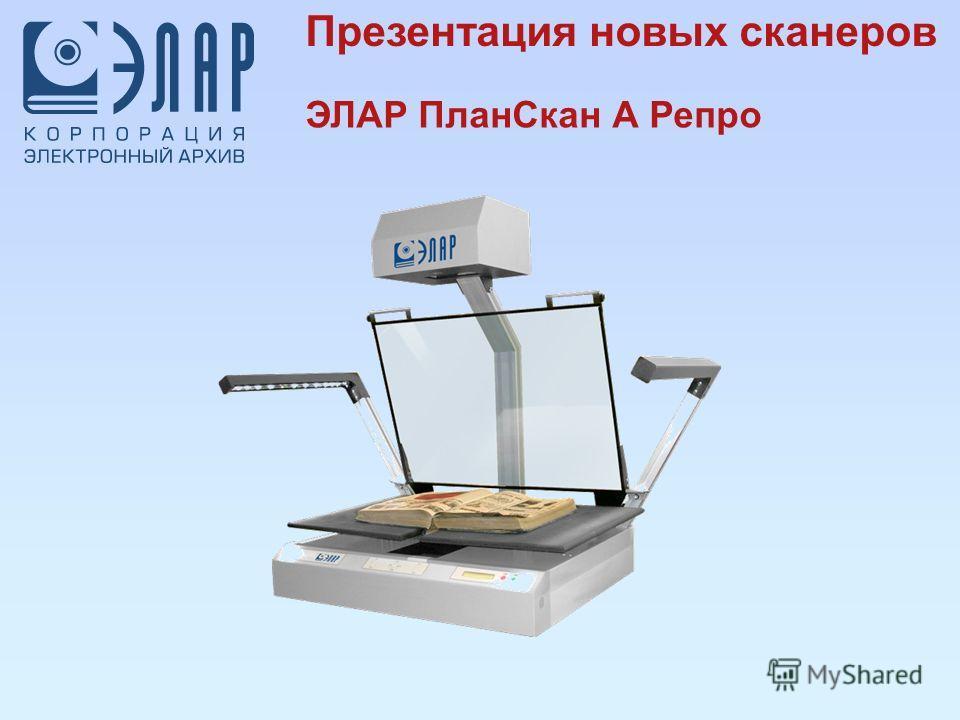 Презентация новых сканеров ЭЛАР ПланСкан А Репро