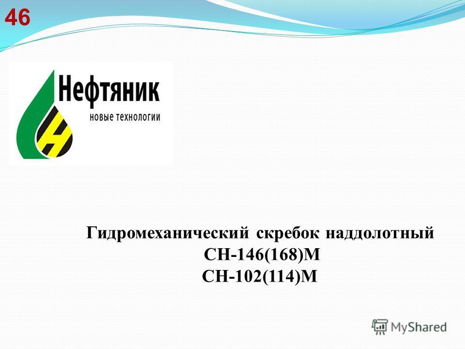 46 Гидромеханический скребок наддолотный СН-146(168)М СН-102(114)М