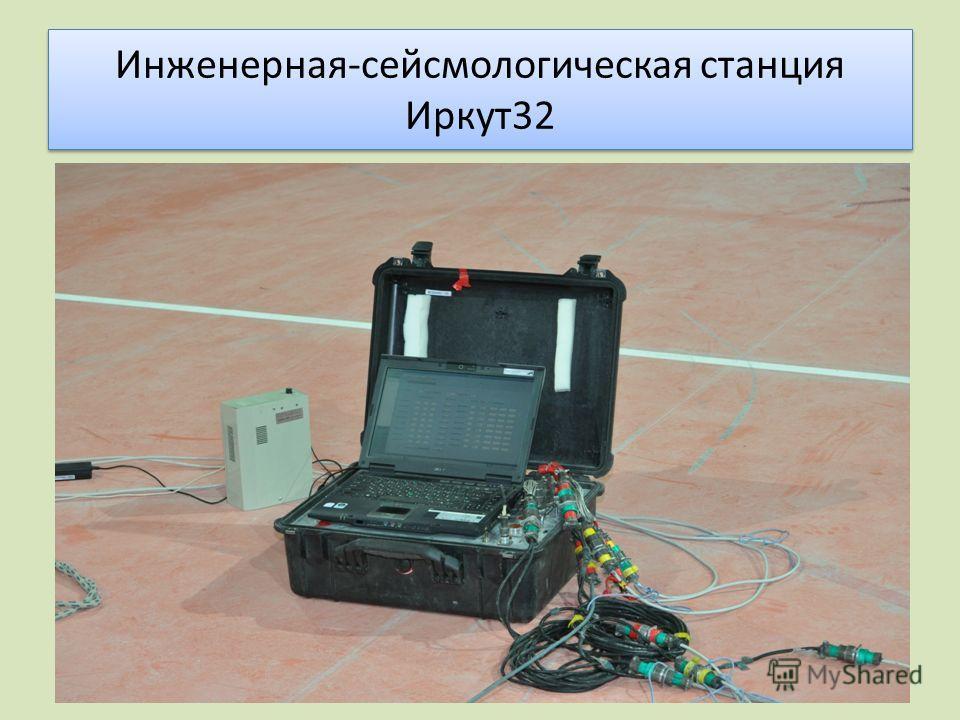 Инженерная-сейсмологическая станция Иркут32