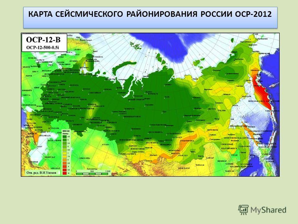 КАРТА СЕЙСМИЧЕСКОГО РАЙОНИРОВАНИЯ РОССИИ ОСР-2012