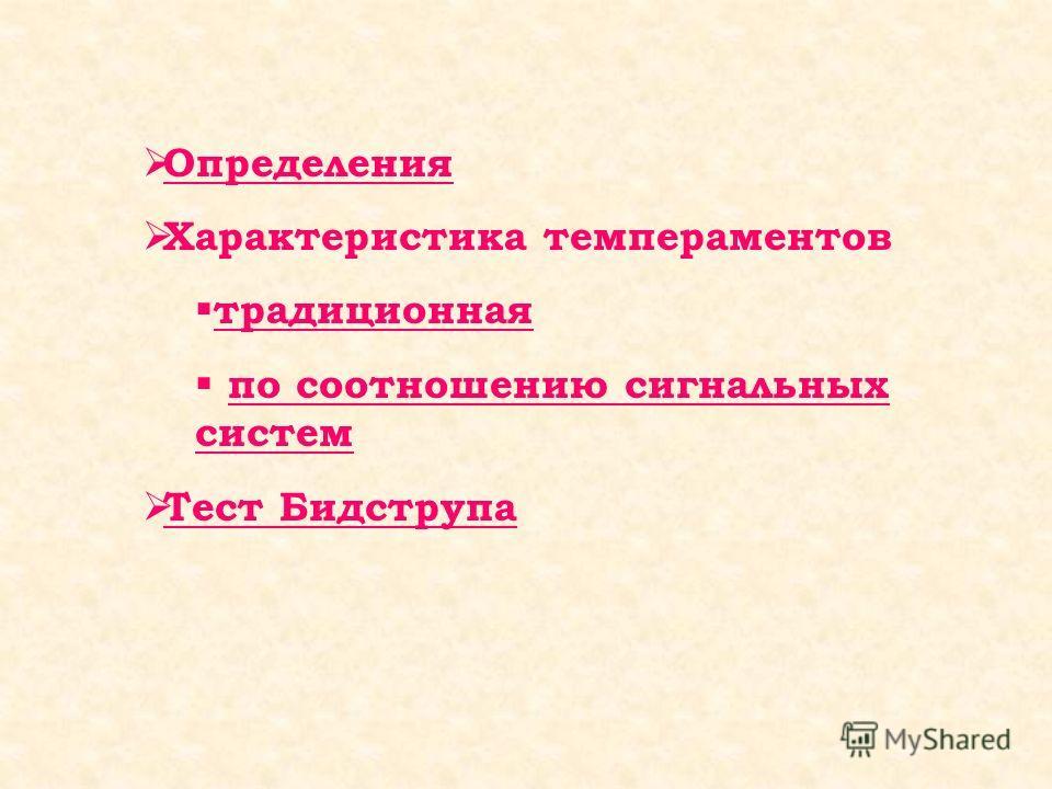 Типологические особенности высшей нервной деятельности уч-ся 8А класса Латышевой С