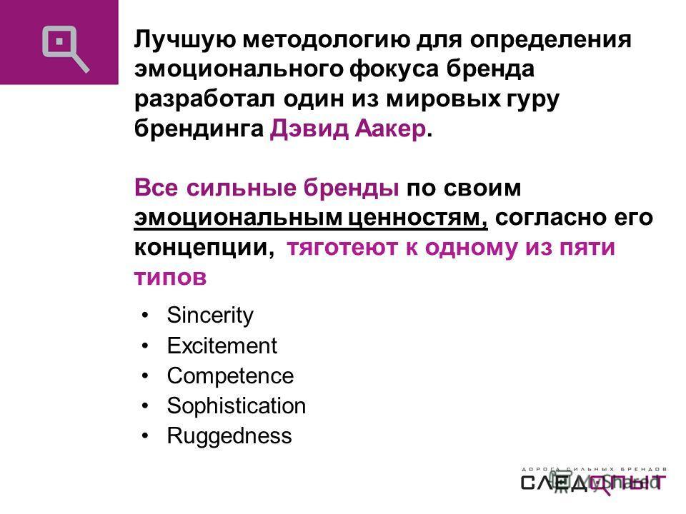 Лучшую методологию для определения эмоционального фокуса бренда разработал один из мировых гуру брендинга Дэвид Аакер. Все сильные бренды по своим эмоциональным ценностям, согласно его концепции, тяготеют к одному из пяти типов Sincerity Excitement C