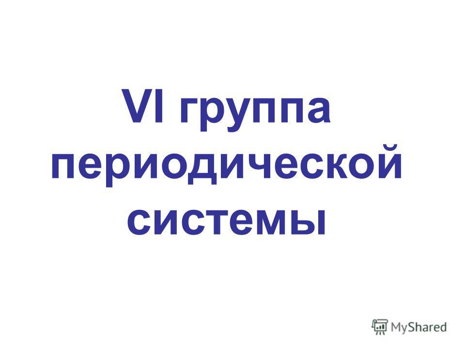 VI группа периодической системы