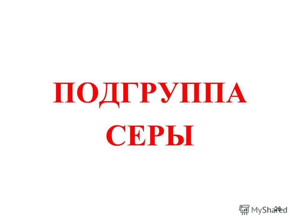 ПОДГРУППА СЕРЫ 26
