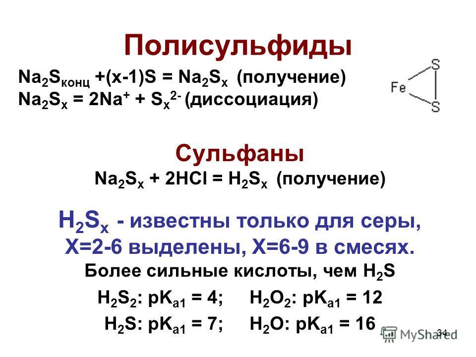 34 Полисульфиды Na 2 S конц +(x-1)S = Na 2 S x (получение) Na 2 S x = 2Na + + S x 2- (диссоциация) Сульфаны Na 2 S x + 2HCl = H 2 S x (получение) H 2 S x - известны только для серы, Х=2-6 выделены, Х=6-9 в смесях. Более сильные кислоты, чем H 2 S H 2