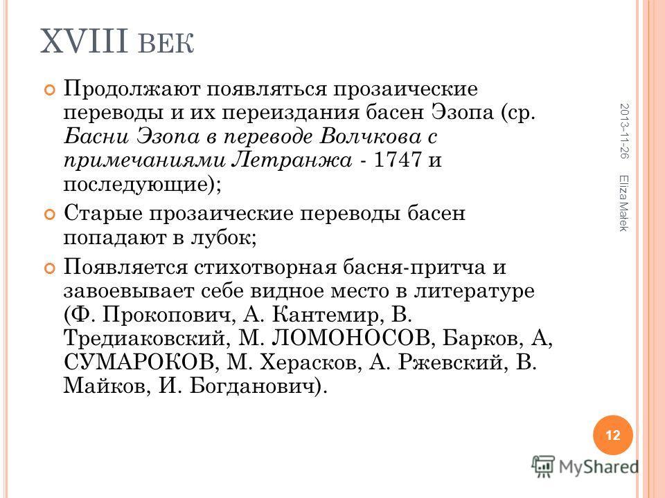 XVIII ВЕК Продолжают появляться прозаические переводы и их переиздания басен Эзопа (ср. Басни Эзопа в переводе Волчкова с примечаниями Летранжа - 1747 и последующие); Старые прозаические переводы басен попадают в лубок; Появляется стихотворная басня-