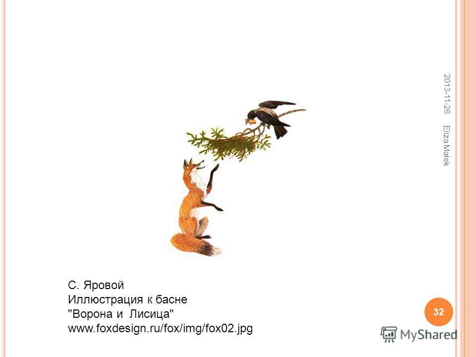 2013-11-26 Eliza Małek 32 С. Яровой Иллюстрация к басне Ворона и Лисица www.foxdesign.ru/fox/img/fox02.jpg