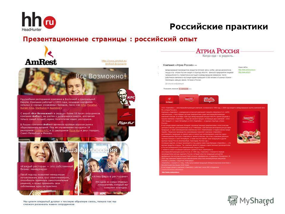 Российские практики 14 Презентационные страницы : российский опыт