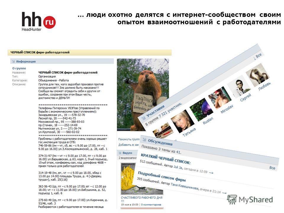 … люди охотно делятся с интернет-сообществом своим опытом взаимоотношений с работодателями Продвижение продуктового бренда, услуги 7