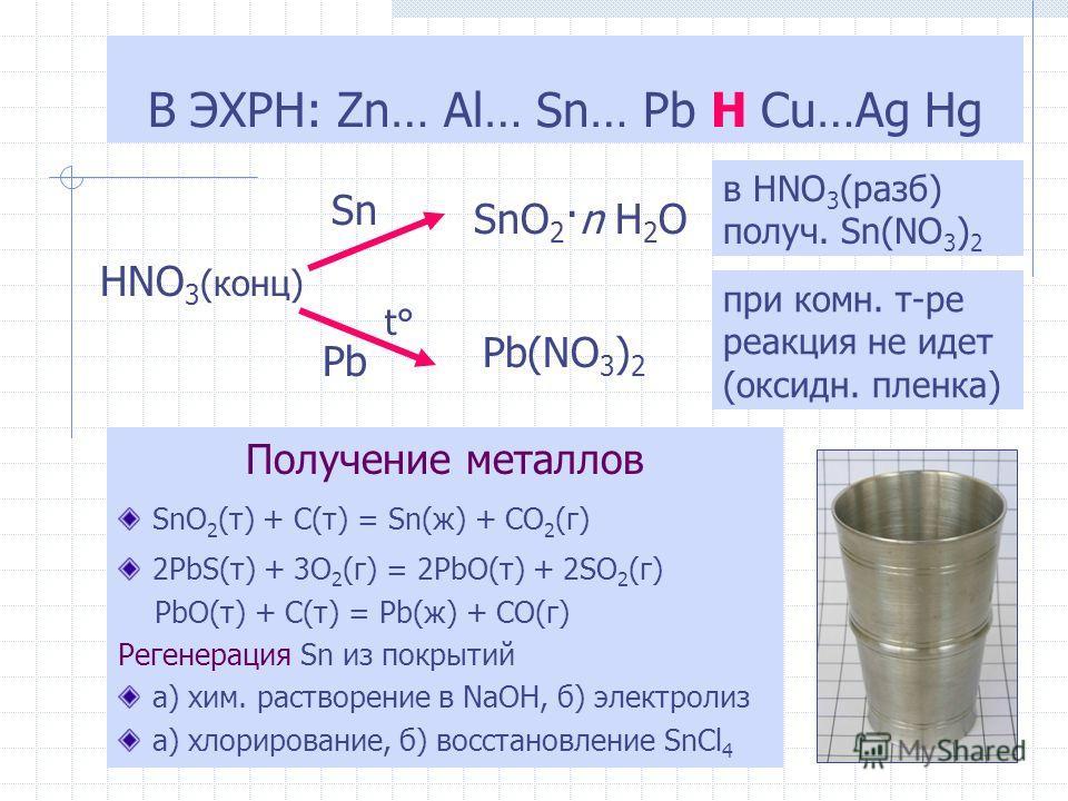 Получение металлов SnO 2 (т) + C(т) = Sn(ж) + CO 2 (г) 2PbS(т) + 3O 2 (г) = 2PbO(т) + 2SO 2 (г) PbO(т) + C(т) = Pb(ж) + CO(г) Регенерация Sn из покрытий а) хим. растворение в NaOH, б) электролиз а) хлорирование, б) восстановление SnCl 4 В ЭХРН: Zn… A