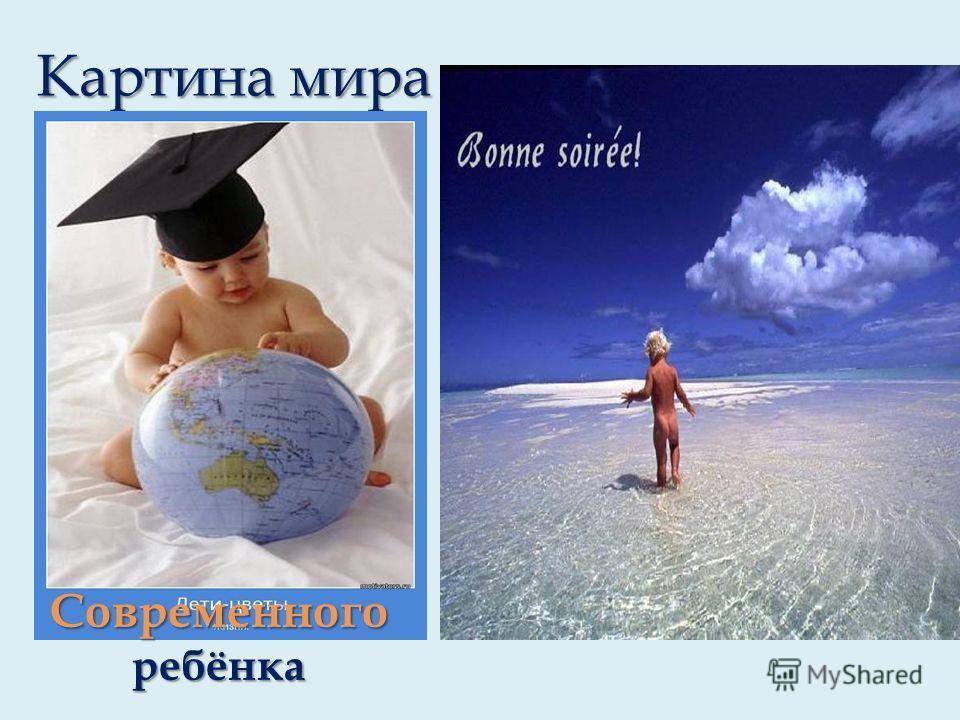 Картина мира Современногоребёнка