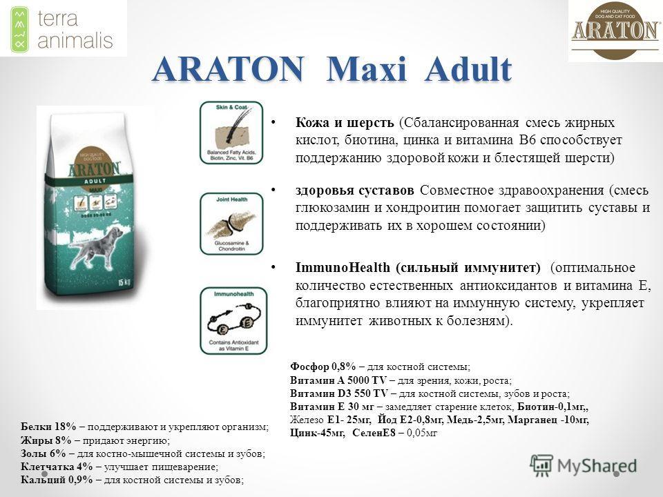 ARATON Maxi Adult Кожa и шерсть (Сбалансированная смесь жирных кислот, биотина, цинка и витамина В6 способствует поддержанию здоровой кожи и блестящей шерсти) здоровья суставов Совместное здравоохранения (смесь глюкозамин и хондроитин помогает защити
