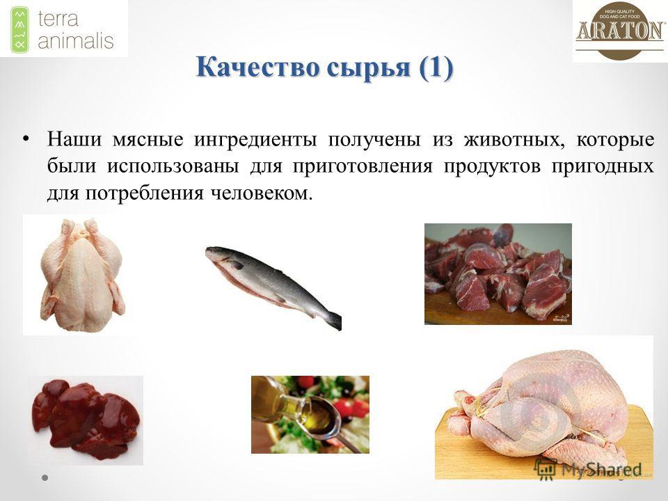 Качество сырья (1) Наши мясные ингредиенты получены из животных, которые были использованы для приготовления продуктов пригодных для потребления человеком.