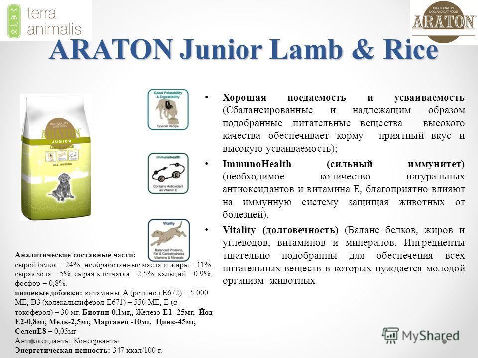 ARATON Junior Lamb & Rice Хорошая поедаемость и усваиваемость (Сбалансированные и надлежащим образом подобранные питательные вещества высокого качества обеспечивает корму приятный вкус и высокую усваиваемость); ImmunoHealth (сильный иммунитет) (необх