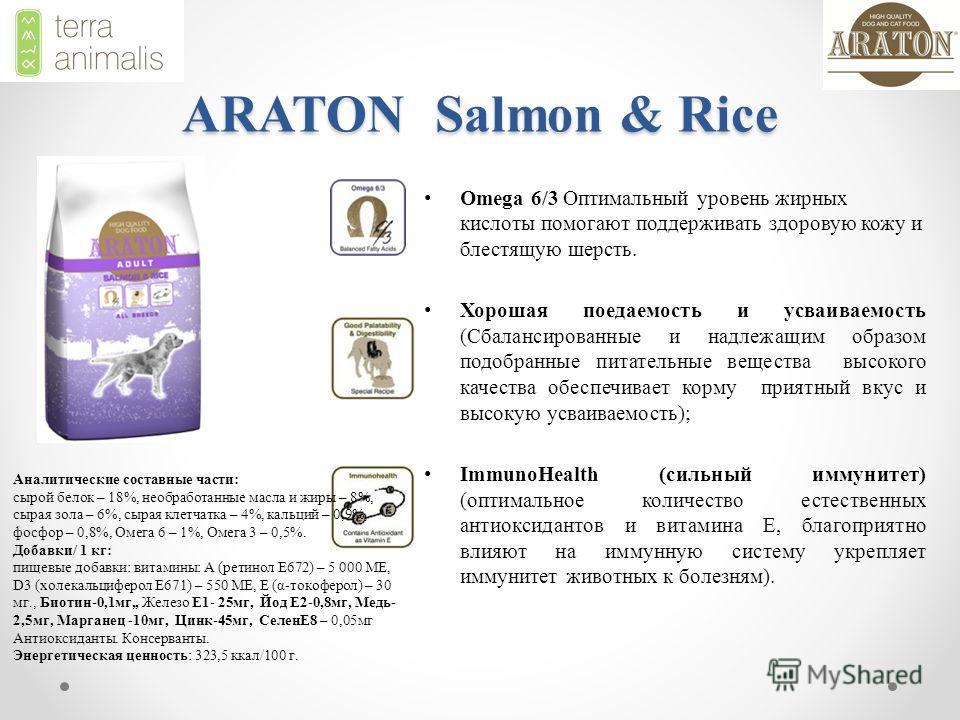 ARATON Salmon & Rice Omega 6/3 Оптимальный уровень жирныx кислоты помогают поддерживать здоровую кожу и блестящую шерсть. Хорошая поедаемость и усваиваемость (Сбалансированные и надлежащим образом подобранные питательные вещества высокого качества об