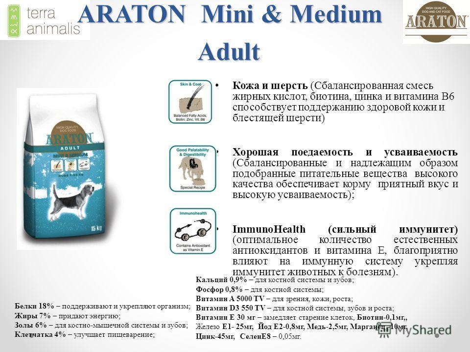 ARATON Мini & Medium Adult Кожa и шерсть (Сбалансированная смесь жирных кислот, биотина, цинка и витамина В6 способствует поддержанию здоровой кожи и блестящей шерсти) Хорошая поедаемость и усваиваемость (Сбалансированные и надлежащим образом подобра