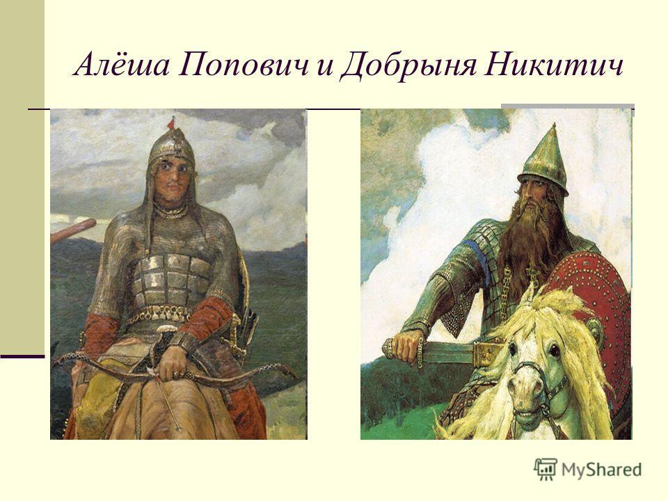 Алёша Попович и Добрыня Никитич