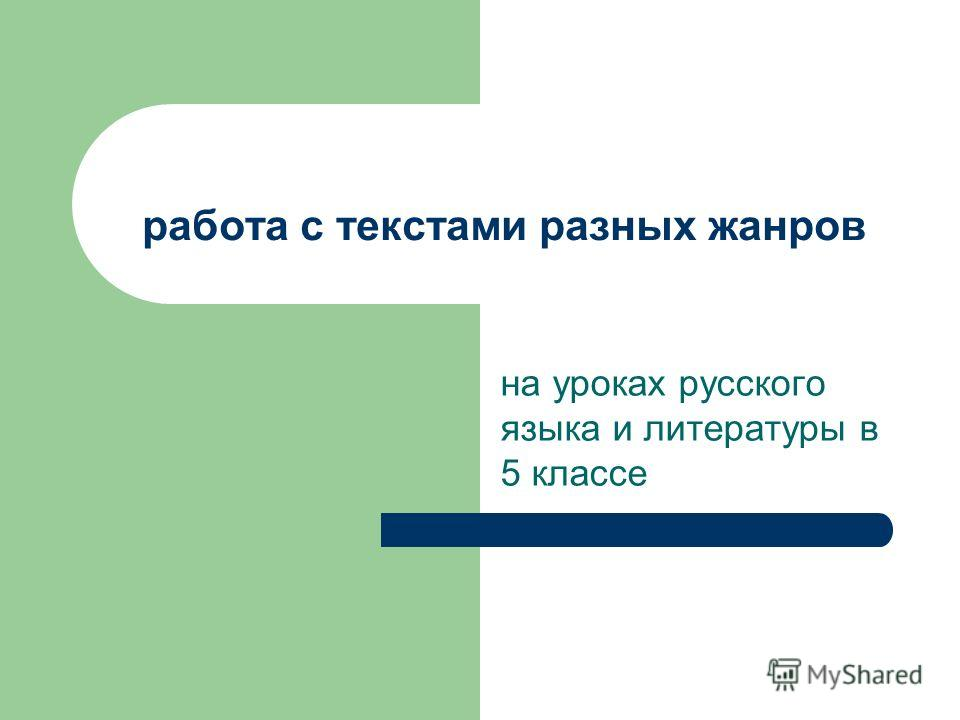 работа с текстами разных жанров на уроках русского языка и литературы в 5 классе