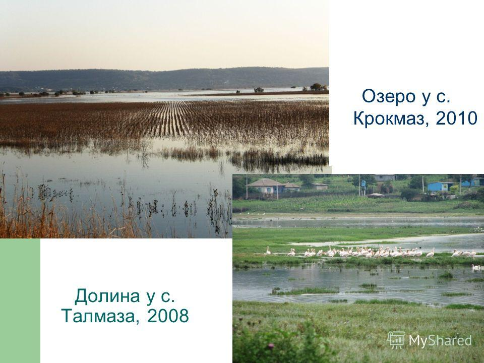 Долина у с. Талмаза, 2008 Озеро у с. Крокмаз, 2010