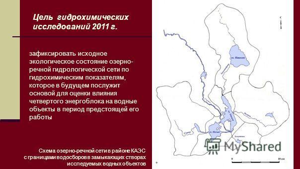 Схема озерно-речной сети в районе КАЭС с границами водосборов в замыкающих створах исследуемых водных объектов зафиксировать исходное экологическое состояние озерно- речной гидрологической сети по гидрохимическим показателям, которое в будущем послуж