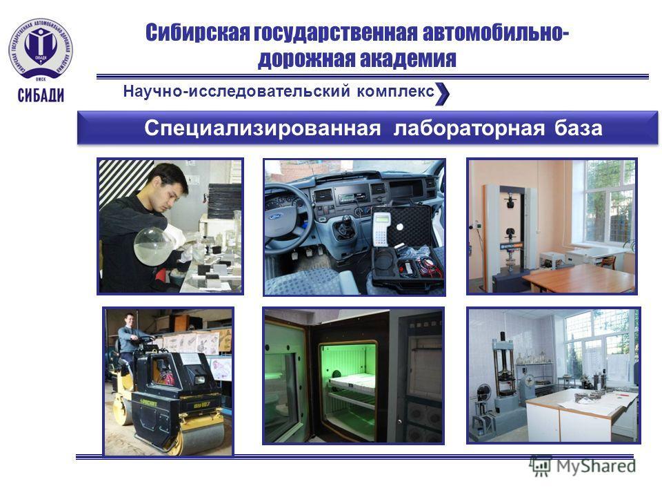 Сибирская государственная автомобильно- дорожная академия Специализированная лабораторная база Научно-исследовательский комплекс