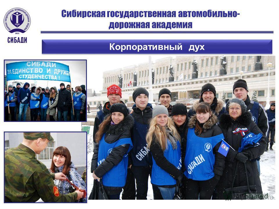 Сибирская государственная автомобильно- дорожная академия Корпоративный дух