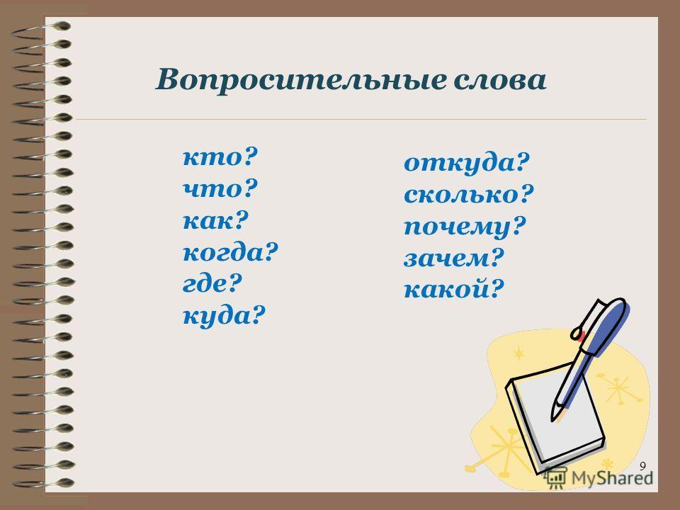 9 Вопросительные слова кто? что? как? когда? где? куда? откуда? сколько? почему? зачем? какой?