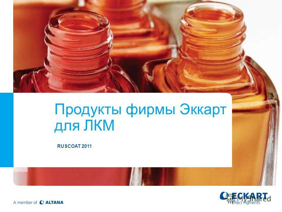 Page 1 ECKART GmbH, BCP Solutions for Buildings Продукты фирмы Эккарт для ЛКМ RUSCOAT 2011