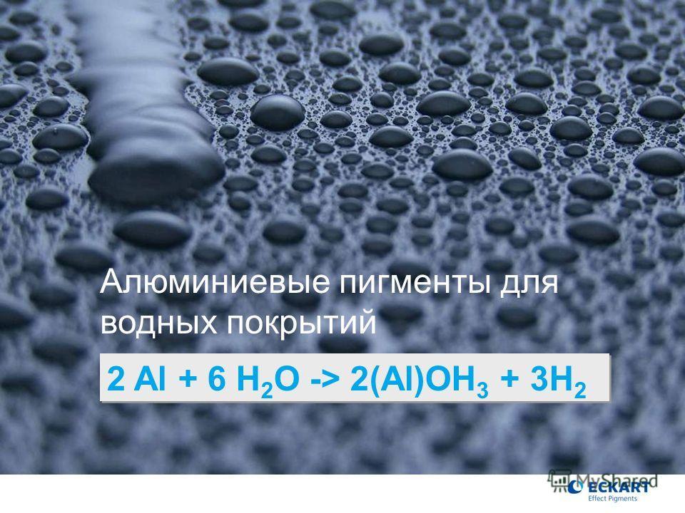 Page 12 ECKART GmbH, BCP Solutions for Buildings Алюминиевые пигменты для водных покрытий 2 Al + 6 H 2 O -> 2(Al)OH 3 + 3H 2