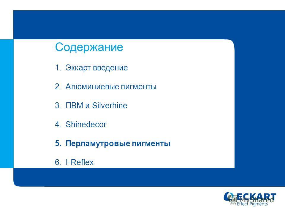 Page 28 ECKART GmbH, BCP Solutions for Buildings Содержание 1.Эккарт введение 2.Алюминиевые пигменты 3.ПВМ и Silverhine 4.Shinedecor 5.Перламутровые пигменты 6.I-Reflex