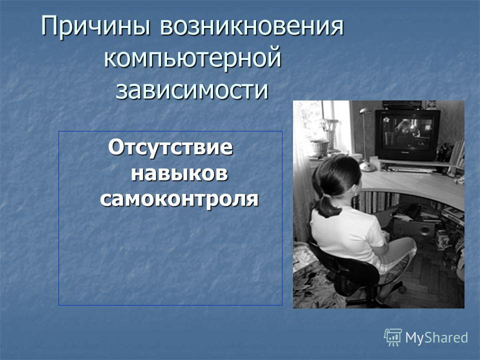 Причины возникновения компьютерной зависимости Отсутствие навыков самоконтроля