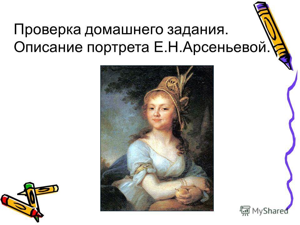 Проверка домашнего задания. Описание портрета Е.Н.Арсеньевой.